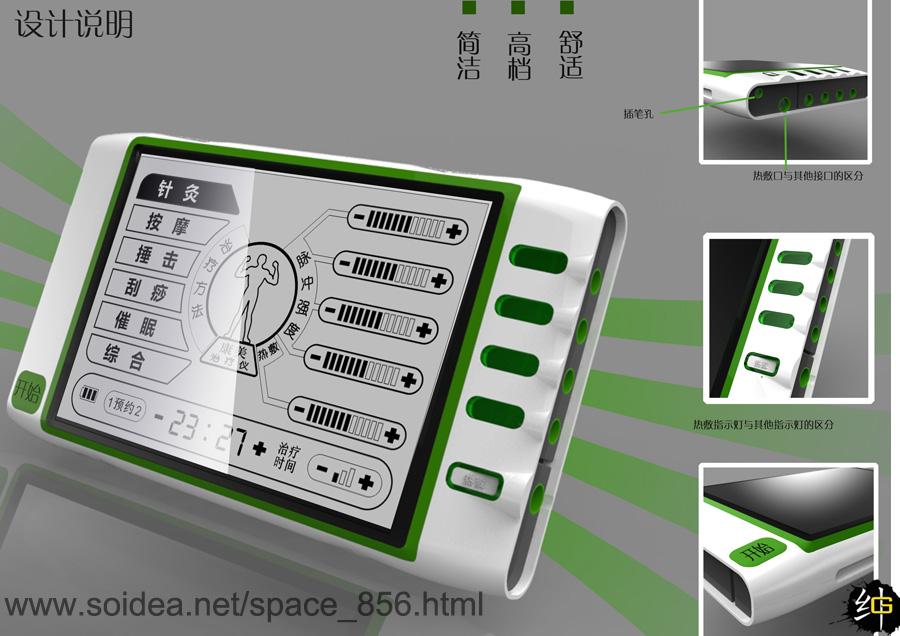 中频治疗仪_工业设计