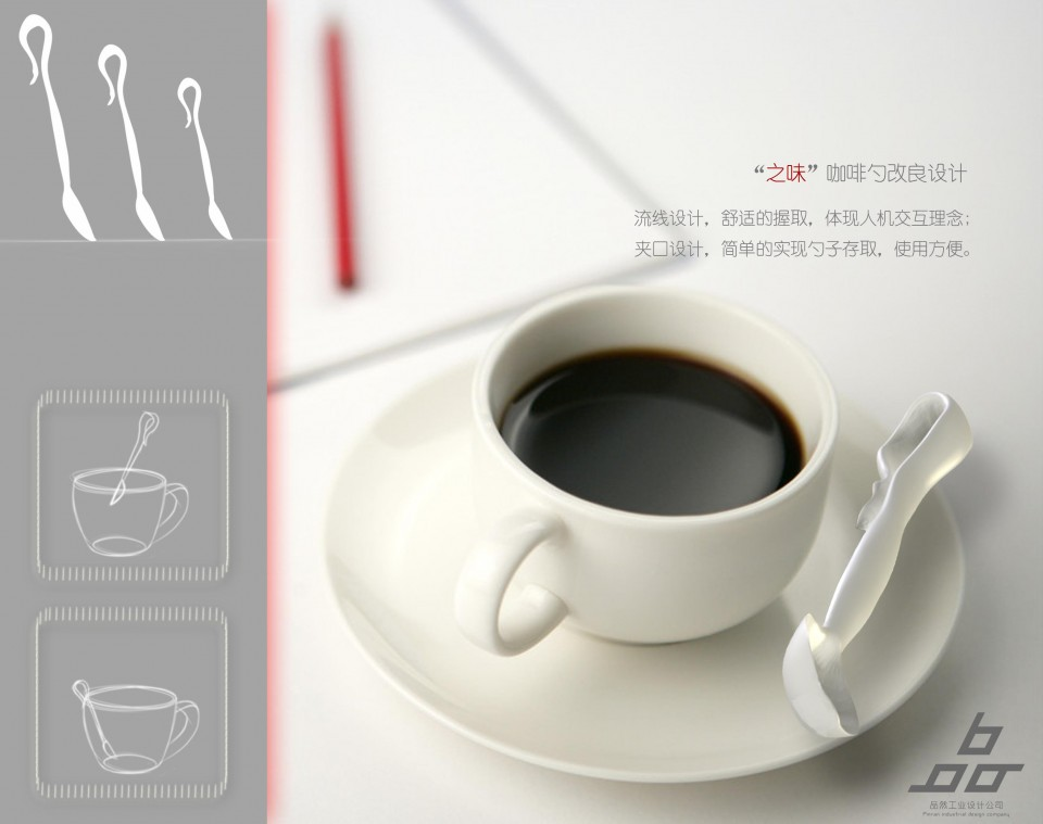 勺子改良设计